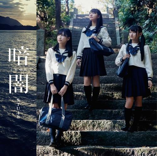 STU48デビューシングルD