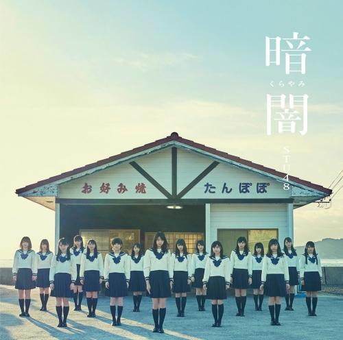 STU48デビューシングルG