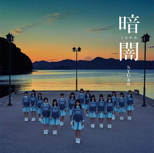 STU48デビューシングル劇場盤