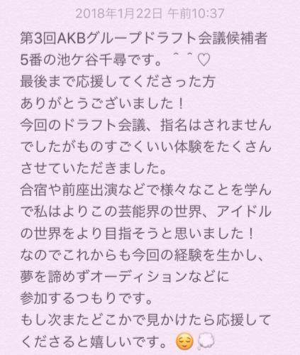 池ケ谷千尋01