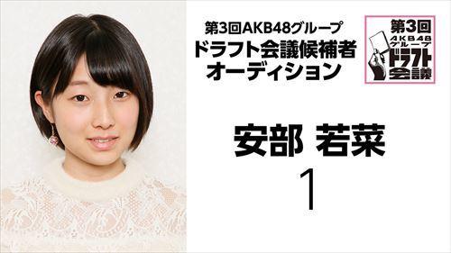 draft3rd-kouhosya-1-abe-wakana.jpg
