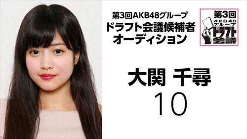 draft3rd-kouhosya-10-oozeki-chihiro.jpg