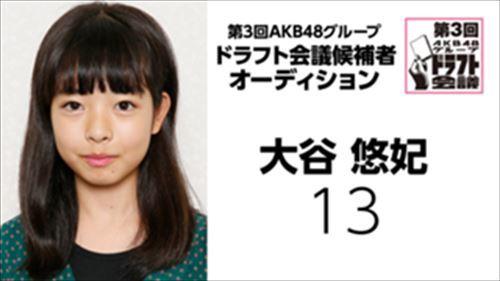 draft3rd-kouhosya-13-otani-yuuki.jpg