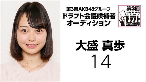 draft3rd-kouhosya-14-omori-maho.jpg