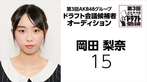 draft3rd-kouhosya-15-okada-rina.jpg