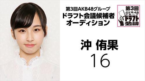 draft3rd-kouhosya-16-oki-yuuka.jpg