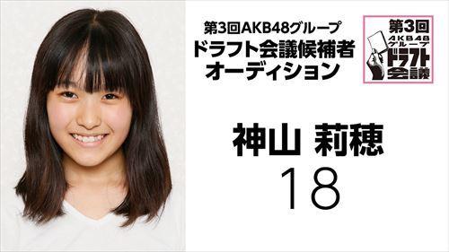 draft3rd-kouhosya-18-kamiyama-riho.jpg