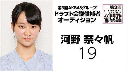 draft3rd-kouhosya-19-kawano-nanaho.jpg