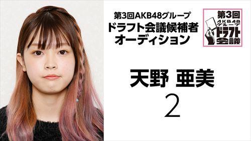 draft3rd-kouhosya-2-amano-ami.jpg
