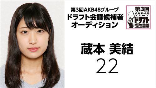 draft3rd-kouhosya-22-kuramoto-miyuu.jpg