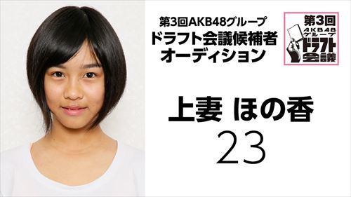 draft3rd-kouhosya-23-kouzuma-honoka.jpg