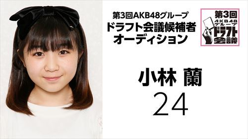 draft3rd-kouhosya-24-kobayashi-ran.jpg