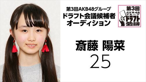 draft3rd-kouhosya-25-saito-haruna.jpg