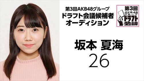 draft3rd-kouhosya-26-sakamoto-nami.jpg