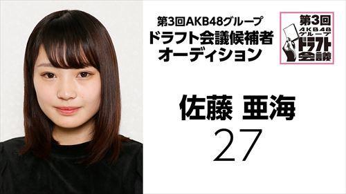 draft3rd-kouhosya-27-sato-ami.jpg