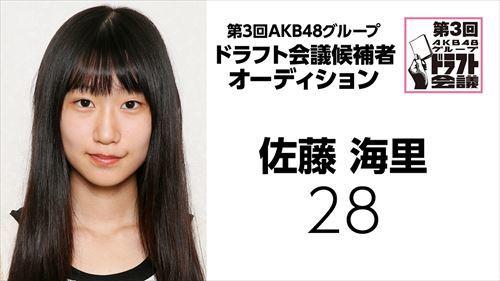 draft3rd-kouhosya-28-sato-kairi.jpg