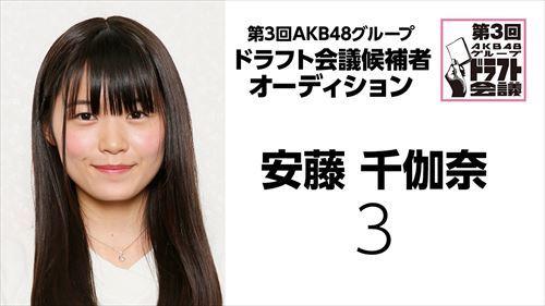 draft3rd-kouhosya-3-ando-chikana.jpg