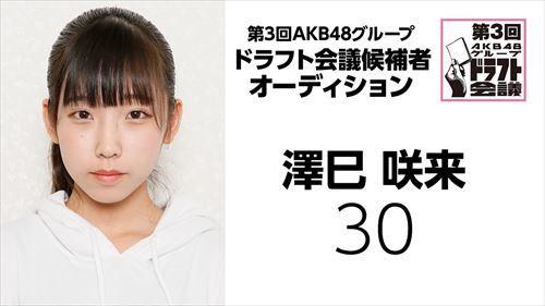draft3rd-kouhosya-30-sawami-sakura.jpg