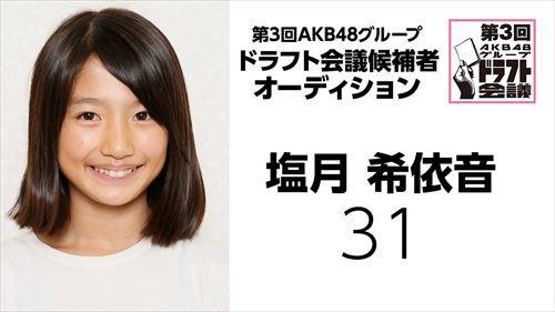 draft3rd-kouhosya-31-shiotsuki-keito.jpg