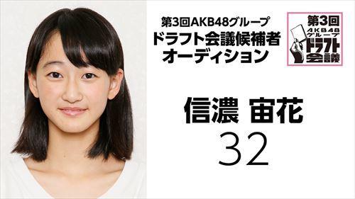 draft3rd-kouhosya-32-shinano-soraha.jpg