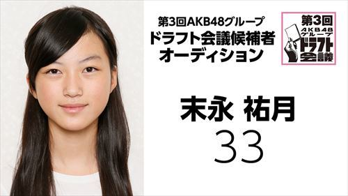 draft3rd-kouhosya-33-suenaga-yuzuki.jpg