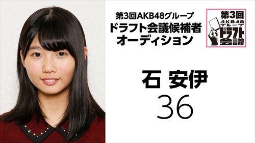 draft3rd-kouhosya-36-seki-ai.jpg