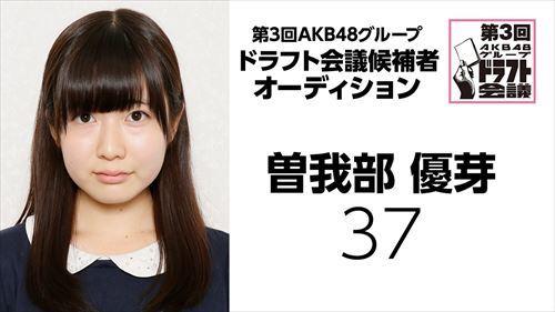 draft3rd-kouhosya-37-sogabe-yume.jpg