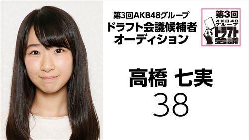 draft3rd-kouhosya-38-takahashi-nanami.jpg