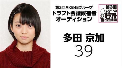 draft3rd-kouhosya-39-tada-kyouka.jpg