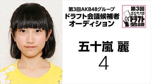 draft3rd-kouhosya-4-igarashi-urara.jpg
