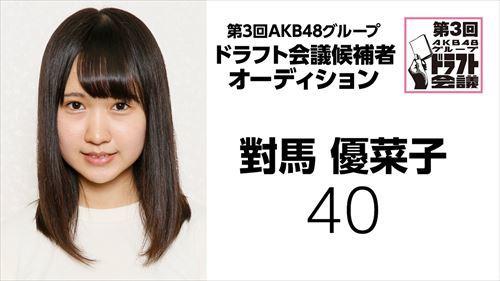 draft3rd-kouhosya-40-tsushima-yunako.jpg