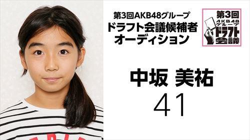 draft3rd-kouhosya-41-nakasaka-yumi.jpg