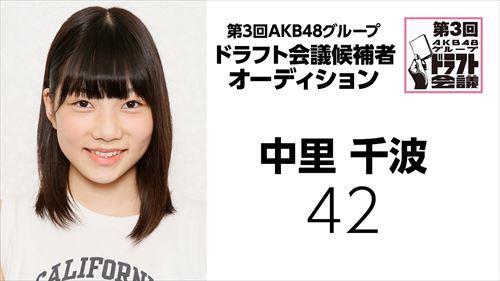 draft3rd-kouhosya-42-nakazato-chinami.jpg