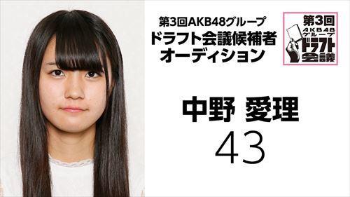 draft3rd-kouhosya-43-nakano-airi.jpg