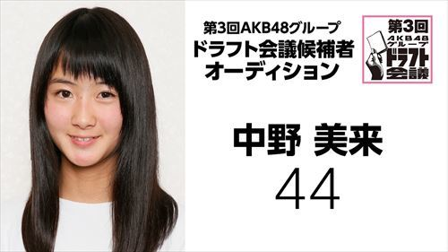 draft3rd-kouhosya-44-nakano-mirai.jpg
