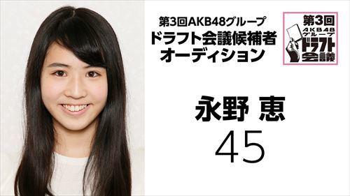 draft3rd-kouhosya-45-nagano-megumi.jpg
