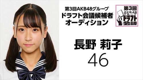 draft3rd-kouhosya-46-nagano-riko.jpg