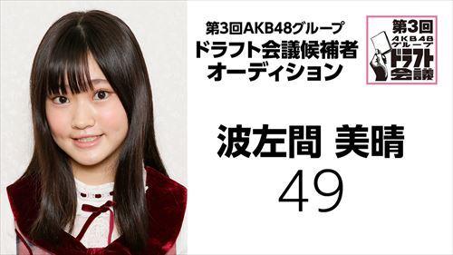 draft3rd-kouhosya-49-hazama-miharu.jpg