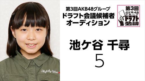 draft3rd-kouhosya-5-ikegaya-chihiro.jpg