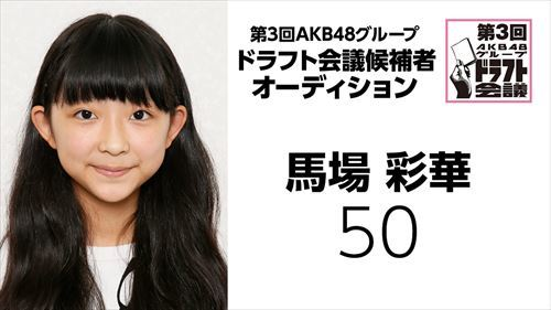 draft3rd-kouhosya-50-baba-sayaka.jpg