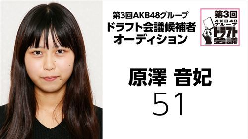 draft3rd-kouhosya-51-harasawa-otohi.jpg