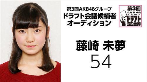 draft3rd-kouhosya-54-fujisaki-miyu.jpg
