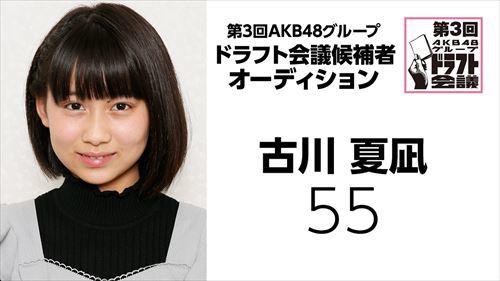 draft3rd-kouhosya-55-furukawa-nazuna.jpg