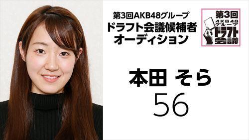 draft3rd-kouhosya-56-honda-sora.jpg