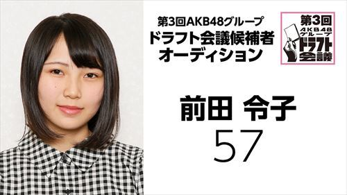 draft3rd-kouhosya-57-maeda-reiko.jpg