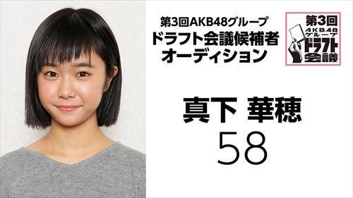 draft3rd-kouhosya-58-mashimo-kaho.jpg