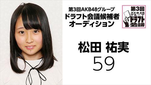 draft3rd-kouhosya-59-matsuda-yumi.jpg
