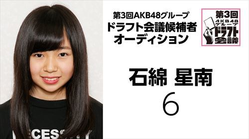 draft3rd-kouhosya-6-ishiwata-sena.jpg