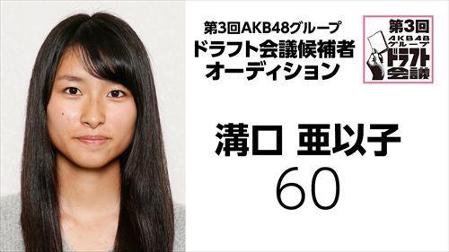 draft3rd-kouhosya-60-mizoguchi-aiko.jpg