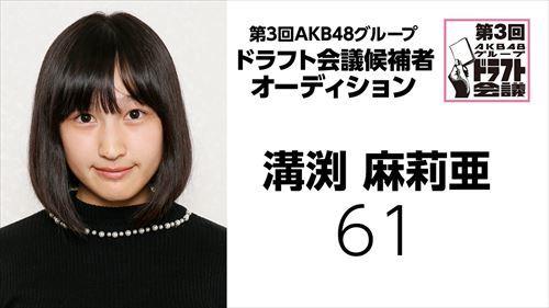 draft3rd-kouhosya-61-mizobuchi-maria.jpg